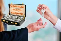 Выкупаем недвижимость в Хабаровске за 1 день!. От агентства недвижимости или посредника