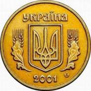 Украина, 1 гривна 2001 года