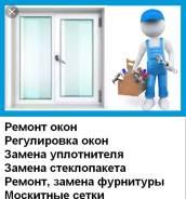 Качественный ремонт пластиковых окон замена стеклопакетов. 24/7