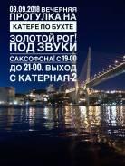 Ночной Владивосток с катера, в сопровождении живой музыки!