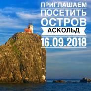 Приглашаем Вас на однодневную поездку на остров Аскольд!