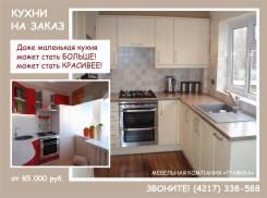 Кухни на заказ по индивидуальному проекту от 65000р. Проект бесплатно.