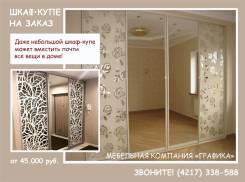 Шкаф-купе на заказ. Мебель на заказ от 25000р. 3-d проект бесплатно.