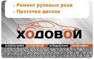 Ремонт рулевых реек, колонок, развал-схождение колес
