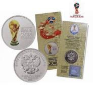 25 рублей 2018 года - Кубок ЧМ по футболу FIFA (цветная, 2-й выпуск)