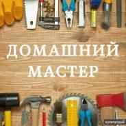 Домашний мастер. (электрик, сантехник, мужская помощь по дому. )