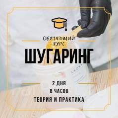 Обучение шугарингу Владивосток