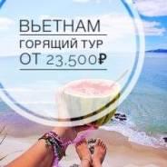 Вьетнам. Нячанг. Пляжный отдых. Вьетнам от 23,500