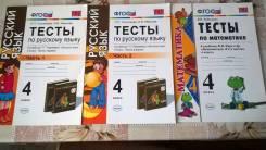 Тесты по русскому языку и математике 4 класс