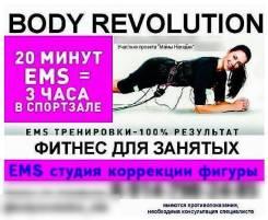 ЕМС студия BODY Revolution объявляет акцию на емс-тренировки
