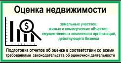 Оценка недвижимости в Дальнегорске