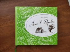 """Книга """"Лето в деревне"""" отличный подарок"""