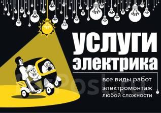 Услуги Электрика. Замена Проводки, Розеток, Люстр, Счетчиков, Освещения
