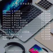 Техника Apple (iPhone 11, Apple Watch 4). Презентация уже состоялась.