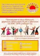 """Объявляется набор девчонок и мальчишек в ансамбль танца """"Радость"""""""