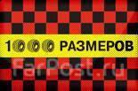 """Шиномонтажник. ООО """"1000 размеров"""". Русская,92; Сахалинская,4"""