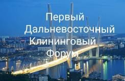 Дальневосточный Клининговый Форум