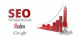 SEO. Продвижение сайтов по всей России. Экономь на контексте