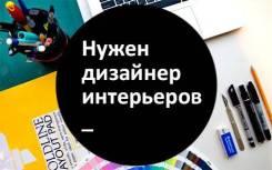 Дизайнер интерьеров. ООО Нирвана. Проспект Красного Знамени 30