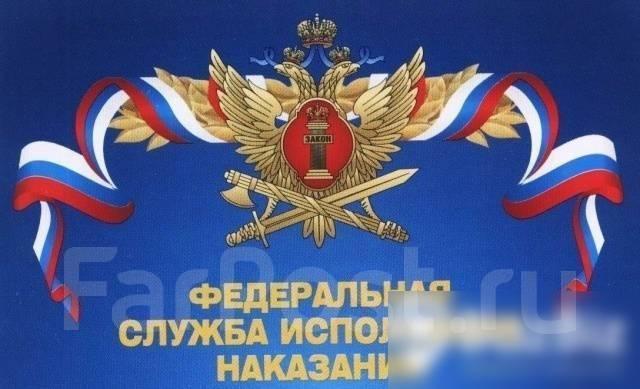 Инспектор. ФКУ СИЗО-2. Улица Пионерская 23а