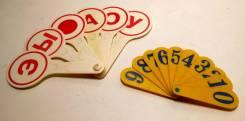 Таблички с цифрами и гласными буквами
