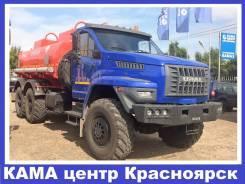 Урал. некст АТЗ, 6 700куб. см., 10 000кг. Под заказ