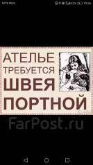 Портной. И.п.Роменкая. Улица Карла Маркса 59