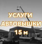 Услуги Автовышки 15 метров