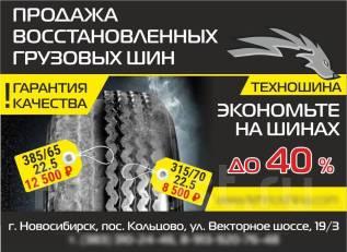 Восстановление и продажа грузовой резины R17,5-R22,5-R24