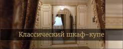 Шкаф купе встроенный на заказ в Хабаровске