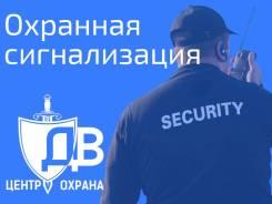 Охранная сигнализация, монтаж, подключение к ГБР
