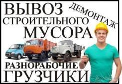 Грузчики & Разнорабочие & Грузовики & Переезды & Вывоз мусора