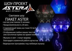 Световое шоу Astera