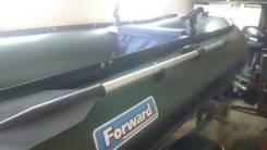 Forward. длина 3,10м.