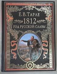 Е. В. Тарле. 1812. Год русской славы. Под заказ