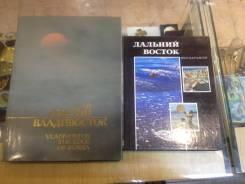 Книжки Дальний Восток и Владивосток с фото 1989 г . Оригинал