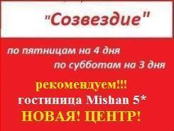 "Мишань. Шоппинг. 24-26.11! Аквапарк! Гостиницы ""Губилоу"", Mishan""5*, ""Синья"" 4*!"