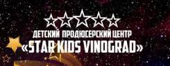"Хореограф. Детский продюсерский центр ""Star Kids Vinograd"". Улица Калинина 195"