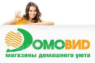Продавец-консультант. ИП Лобовиков. Улица Русская 66