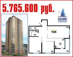 3-комнатная, улица Можайская 5 стр. 1. Патрокл, агентство, 76кв.м.