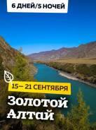 Будний тур в Горный Алтай 15-21 сентября