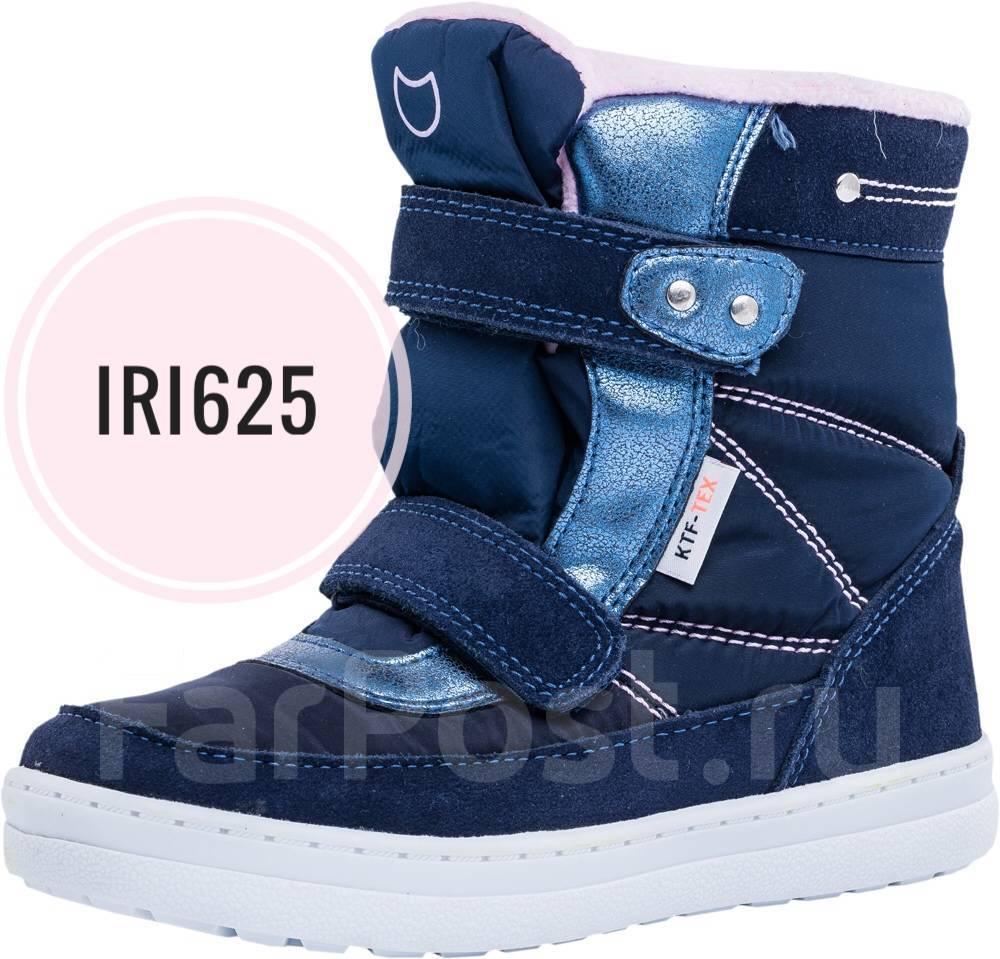 8fbb0452a Детская обувь Размер: 32 размера - купить. Цены. Фото.