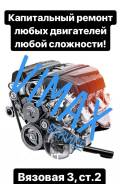 Капитальный ремонт любых двигателей! Ремонт любой сложности!