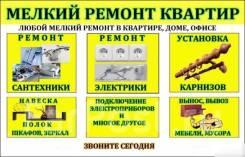 Домашние мастера. город и дземги.