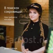 """Кассир. ООО """"Новая пицца"""". Проспект Находкинский 36"""