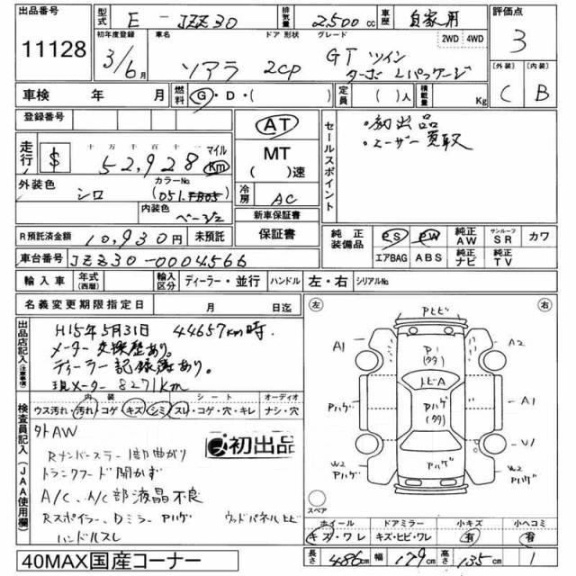 Крепление аккумулятора. Toyota Soarer Двигатель 1JZGTE
