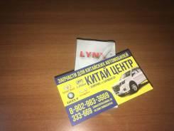 Лампа HB4 LYNXauto