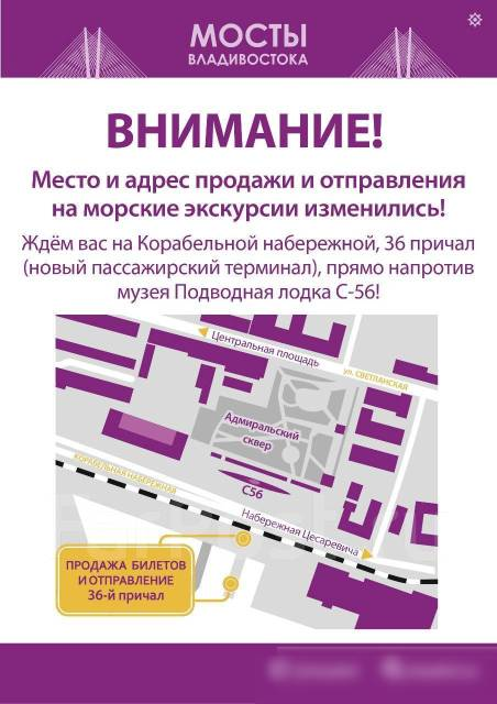 Морские Экскурсии - Мосты Владивостока! Ежедневно!