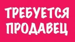 Продавец. Ип Жолобова Ольга Анатольевна. Торговый центр Гранд