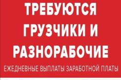Разнорабочий. ИП Дяченко. Уссурийск